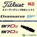 【スリーブ+グリップ装着モデル】タイトリスト 917 D2・D3ドライバー用 シャフト単体 Diamana BF シャフト[Sure Fit Tour]【■AC...