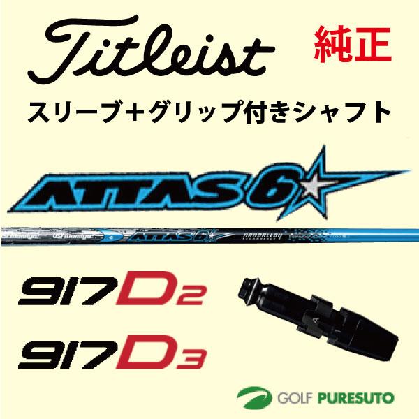 【スリーブ+グリップ装着モデル】タイトリスト 917 D2・D3ドライバー用 シャフト単体 ATTAS 6☆ シャフト[Sure Fit Tour]【■ACC■】 【タイトリストジャパン正規組立品】