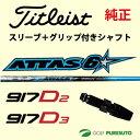 【スリーブ+グリップ装着モデル】タイトリスト 917 D2・D3ドライバー用 シャフト単体 ATTAS 6☆ シャフト[Sure Fit Tour]【■ACC■】