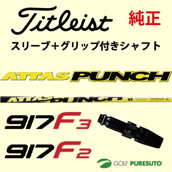 【スリーブ+グリップ装着モデル】タイトリスト 917 F2・F3フェアウェイウッド用 シャフト単体 ATTAS PUNCH シャフト[Sure Fit Tour]【■ACC■】 【タイトリストジャパン正規組立品】エネルギー効率の高いです