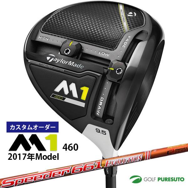 【カスタムオーダー】テーラーメイド M1 460 (2017年モデル)ドライバー Speeder Evolution II シャフト[日本仕様][Taylormade]【■Tay■】 【2017年3月発売】