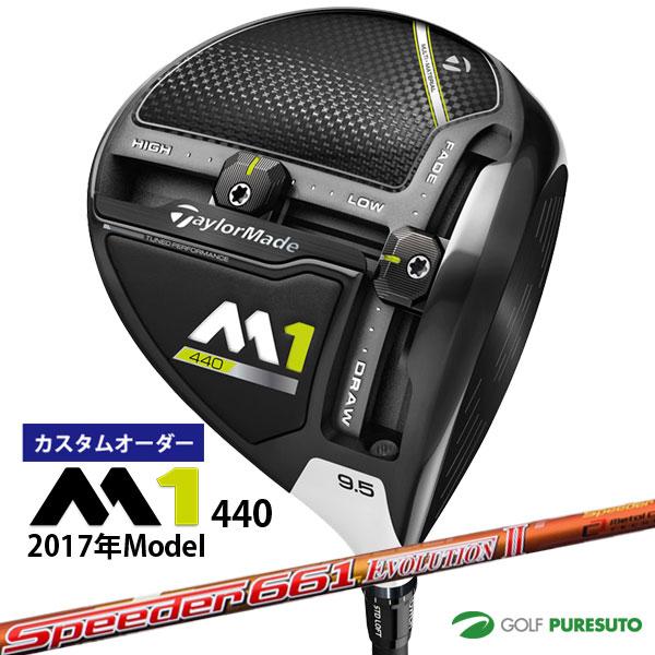 【カスタムオーダー】テーラーメイド M1 440 (2017年モデル)ドライバー Speeder Evolution II シャフト[日本仕様][Taylormade]【■Tay■】 【2017年3月発売】