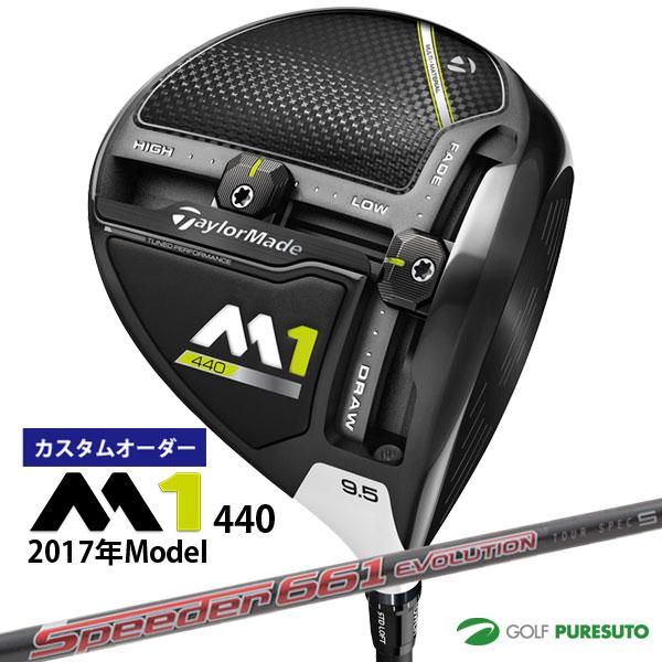 【カスタムオーダー】テーラーメイド M1 440 (2017年モデル)ドライバー Speeder Evolution TS シャフト[日本仕様][Taylormade]【■Tay■】 【2017年3月発売】