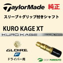 【スリーブ+グリップ装着モデル】テーラーメイド GLOIRE F ドライバー用 シャフト単体 KURO KAGE XT モデル【■Tays■】