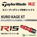 【スリーブ+グリップ装着モデル】テーラーメイド R15 460・430 ドライバー用 シャフト単体 KURO KAGE XTモデル【■Tays■】