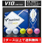 【即納!】2014 ブリヂストン BRIDGESTONE ツアーステージ V10 リミテッド ゴルフボール 1ダース 12球入 日本仕様[limited ltd]