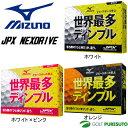 【即納!】ミズノ JPX ネクスドライブ ゴルフボール 1ダース(12球入)[Mizuno ミズノゴ