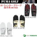 【即納!】プーマゴルフ 3D ウィンター グローブ 両手用 867502 [puma glove 手袋 ウインター 冬用 ]【あす楽対応】