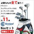 【即納!】クリーブランド クラブセット 11本フルセット メンズ cg BOX SET(1W、3W、U4、I#5-PW,SW、 PT)キャディバッグ付き【初心者】【クラブセット】【ゴルフ】【ゴルフセット】