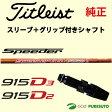 【スリーブ+グリップ装着モデル】タイトリスト 915Dシリーズ ドライバー用 シャフト単体 Speeder Evolution II シャフト[Sure Fit Tour]【■ACC■】