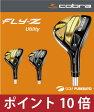 【期間限定ポイント10倍】【即納!】コブラゴルフ FLY-Z ユーティリティー フジクラ社製 コブラ Speeder HYB カーボンシャフト[日本仕様][cobra golf フライジー]