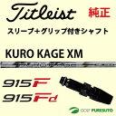 【スリーブ+グリップ装着モデル】タイトリスト 915Fシリーズ フェアウェイウッド用 シャフト単体 KURO KAGE XM シャフト[Sure Fit Tour]【■ACC■】