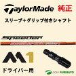 【スリーブ+グリップ装着モデル】テーラーメイド M1 ドライバー用 シャフト単体 Speeder Evolution IIモデル【■Tays■】