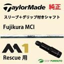 【スリーブ+グリップ装着モデル】テーラーメイド M1 Rescue用 シャフト単体 MCI90・100・110 カーボンシャフト【■Tays■】