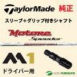 【スリーブ+グリップ装着モデル】テーラーメイド M1 ドライバー用 シャフト単体 Motore Speeder モデル【■Tays■】