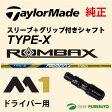 【スリーブ+グリップ装着モデル】テーラーメイド M1 ドライバー用 シャフト単体 ROMBAX TYPE-X モデル【■Tays■】