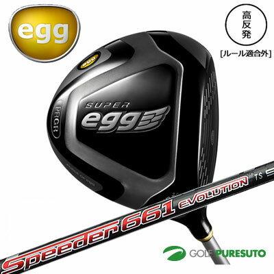 【カスタムオーダー】プロギア SUPER egg ドライバー Speeder Evolution TSシャフト装着モデル [日本仕様][PRGR スーパー エッグ 金]【■PC■】