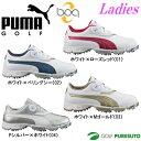 【即納!】【レディース 女性】プーマゴルフ シューズ バイオプロ ウィメンズ ボア 188666 [PUMA GOLF Bio PRO Boa 靴 女性用]