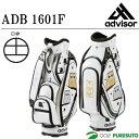 アドバイザー キャディバッグ 9型 フクロウ ADB1601F [advisor 不苦労 ADB-1601F]【■Ti■】