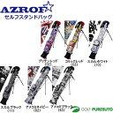 【即納!】アズロフ セルフスタンドバッグ AZ-SSC01/AZ-SSC02 [AZROF クラブケース 1][送料無料]