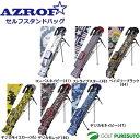 【即納!】アズロフ セルフスタンドバッグ AZ-SSC01/AZ-SSC02 [AZROF クラブケース 3][送料無料]