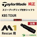 【レフティー】【スリーブ+グリップ装着モデル】テーラーメイド M1 Rescue(2016年モデル)用 シャフト単体 KBS TOUR スチールシャフト【■Tays■】