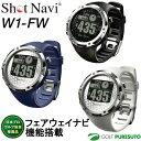 【即納!】ショットナビ W1-FW 腕時計型GPSゴルフナビ フェアウェイ機能搭載 [Shot Navi 飛距離計測]【あす楽対応】