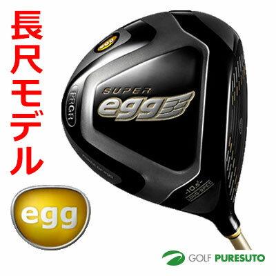 【即納!】プロギア SUPER egg LONG-SPEC ドライバー【ルール適合外モデル】 [日本仕様][PRGR スーパー エッグ ロングスペック 金]【対応】