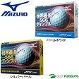 【即納!】ミズノ JPX DE ゴルフボール 1ダース(12球入) [Mizuno ミズノゴルフ][送料無料]【あす楽対応】