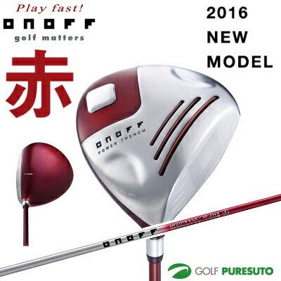 オノフ ドライバー AKA 赤 SMOOTH KICK MP-516Dシャフト [ONOFF スムースキック 2016年モデル]【■G■】 【2016年モデル】