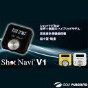 【即納!】ショットナビ V1 GPSゴルフナビ ハイブリッドモデル [Shot Navi 飛距離計測 軽量 高低差計測機能搭載]【あす楽対応】