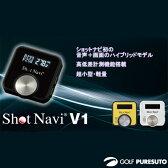【即納!】ショットナビ V1 GPSゴルフナビ ハイブリッドモデル [Shot Navi 飛距離計測 軽量 高低差計測機能搭載]