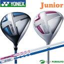 【ジュニア】ヨネックス ジュニア J120/J135 ドライバー [YONEX GOLF 子供用]【■Yo■】