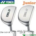 【ジュニア】ヨネックス ジュニア J120/J135 パター [YONEX GOLF 子供用]【■Yo■】