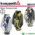 【即納!】ルコック ゴルフ キャディバッグ 9.5型 QQ1239 [le coq sportif GOLF 2016年モデル]