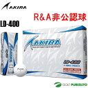 【即納!】アキラ ゴルフボール LD-400 ●R&A 非公認球●1ダース(12球入り)[AKIRA][送料無料]【あす楽対応】