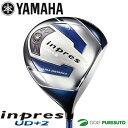 【即納!】ヤマハ inpres UD+2 ドライバー オリジナルカーボン TMX-417Dシャフト [YAMAHA Golf ヤマハゴルフ インプレス 2016年モデル]【あす楽対応】