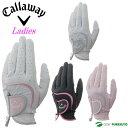 【即納!】【レディース】キャロウェイ スタイル デュアル グローブ ウィメンズ 15 JM ◆両手用◆[Callaway Style Dual Glove Women's 15 JM 女性用 手袋]【あす楽対応】