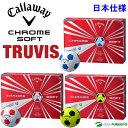 【即納!】【日本仕様】キャロウェイ クロムソフトトゥルービス ゴルフボール 1ダース(12球入)[Callaway CHROME SOFT TRUVIS クロームソフト トゥルービス 4ピース 2016年モデル]【あす楽対応】
