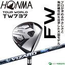 本間ゴルフ ツアーワールド TW737 FW フェアウェイウッド VIZARD EX-Zシャフト [HONMA TOUR WORLD]【■Ho■】
