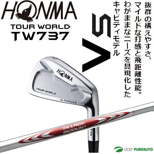 本間ゴルフ ツアーワールド TW737 Vs アイアン 単品(#3、#4) N.S.PRO MODUS3 TOUR105シャフト[HONMA TOUR WORLD スチール モーダス]【■Ho■】