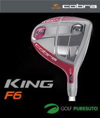 【即納!】【レディース 女性】コブラゴルフ KING F6 フェアウェイウッド フジクラ社製 コブラ Speeder カーボンシャフト[日本仕様][cobra golf キング]【あす楽対応】