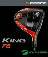 【即納!】コブラゴルフ KING F6 フェアウェイウッド フジクラ社製 コブラ Speeder カーボンシャフト[日本仕様][cobra golf キング]【あす楽対応】
