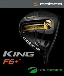 【即納!】コブラゴルフ キング F6 プラス ドライバー UST マミヤ Cobra ATTAS シャフト[日本仕様][cobra king ltd]【あす楽対応】