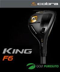 【即納!】コブラゴルフ KING F6 ユーティリティー フジクラ社製 コブラ Speeder カーボンシャフト[日本仕様][cobra golf キング]【あす楽対応】
