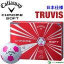 【即納!】【日本仕様】キャロウェイ クロムソフトトゥルービス ゴルフボール 1ダース(12球入)[Callaway CHROME SOFT TRUVIS クロームソフト トゥルービス 4ピース レディース 女性]【あす楽対応】