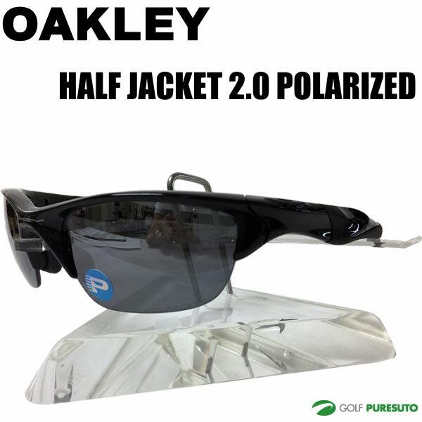 【即納!】オークリー サングラス ハーフジャケット 2.0 ポラライズド OO9153-04 アジアンフィット[OAKLEY HALF JACKET 2.0 POLARIZED ASIA FIT 偏光]【対応】