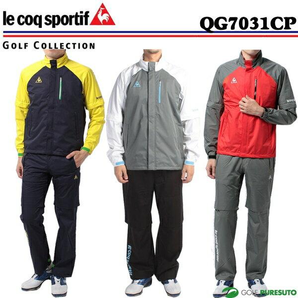 【即納!】ルコック ゴルフ 防水レインウェア上下セット(ジャケット、パンツ)QG7031CP [le coq sportif GOLF 2017年モデル]【対応】 【2017年モデル】