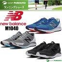 【即納!】ニューバランス ランニングシューズ M1040 長距離マラソン用モデル New Balance ウォーキングシューズ ジョギングシューズ 【あす楽対応】
