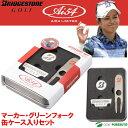 【即納!】ブリヂストンゴルフ Ai54 Limited マーカー、グリーンフォーク缶ケース入りセット...